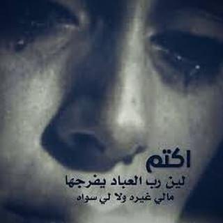 صورة صور حزينة جديده , صور فيها كلام حزين