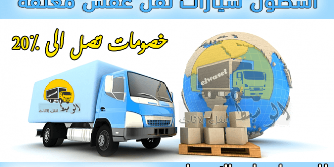 صورة شركات نقل اثاث بالقاهره , افضل شركات تحافظ علي العفش