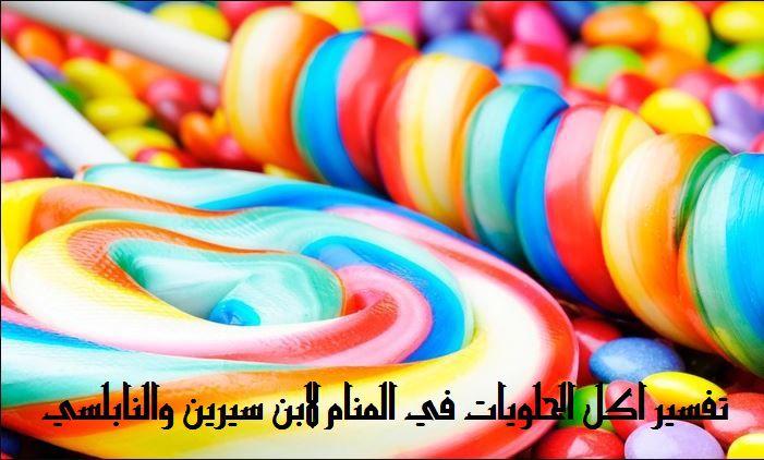 صورة رؤية الحلويات في المنام للعزباء , تفسير الحلوي المسكر في الحلم
