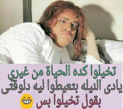 صورة صور بوستات فيس , بوستات فيس بوك مضحكه جدا 3991 21