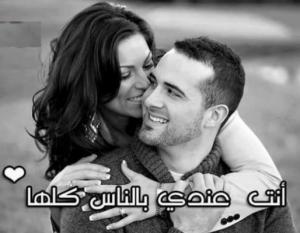 صورة صور مكتوب عليها كلام حب2019 , اجمل الصور عن الحب unnamed file 2 300x233