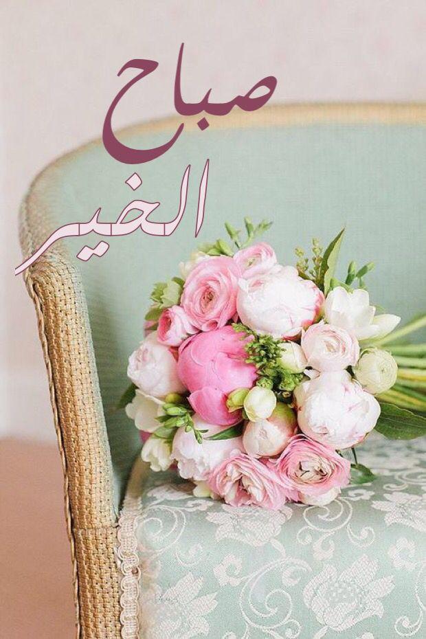 صورة بالصور صباح الورد , صور جميلة جدا مكتوب عليها صباح الورد