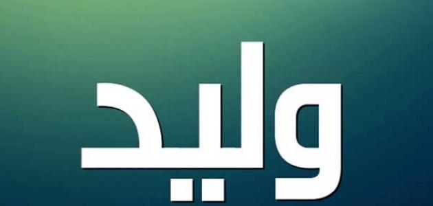 صور اسم وليد اسماء مميزة و مشهورة حنين الذكريات