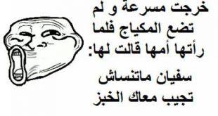 نكت جزائرية مصورة , نكتة مضحكه جدا