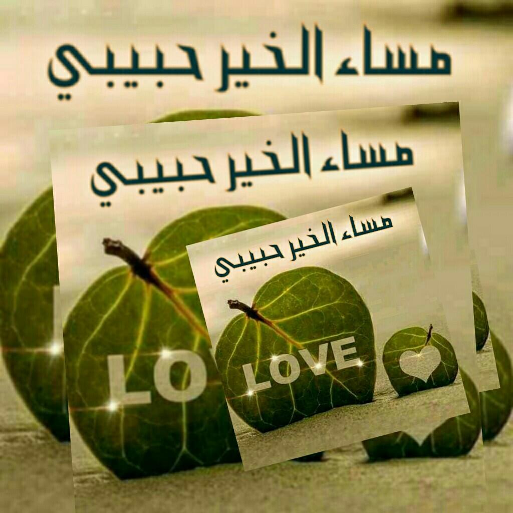 صورة صور مساء الخير حبيبي , صور رومانسية للحبيب