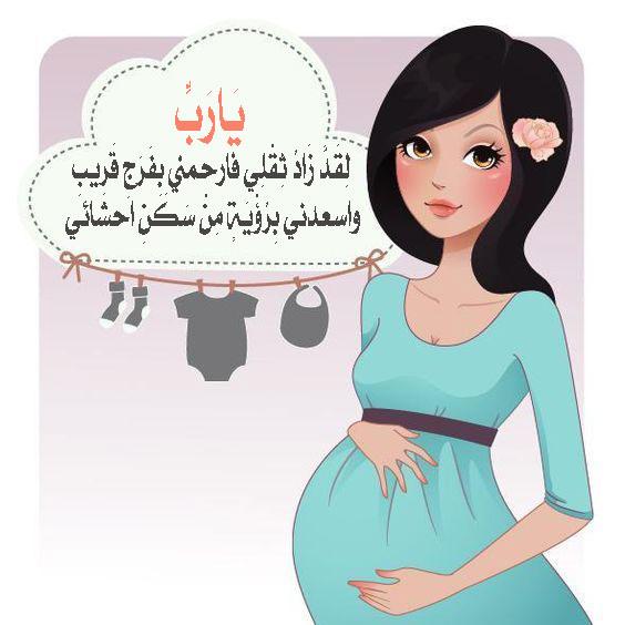 صورة صور ادعيه للحوامل , اجمل الادعيه للحامل