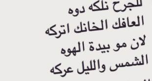 صور اشعار عتاب عراقية , شوف قد اي زعلان من حبيبو