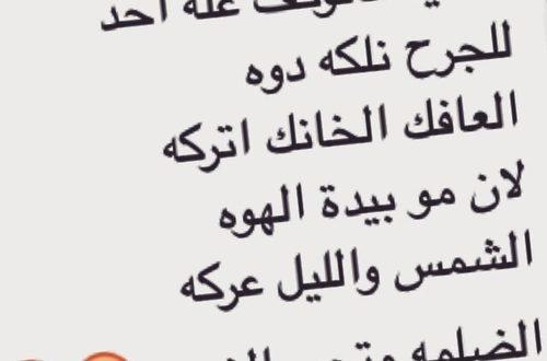 صورة اشعار عتاب عراقية , شوف قد اي زعلان من حبيبو