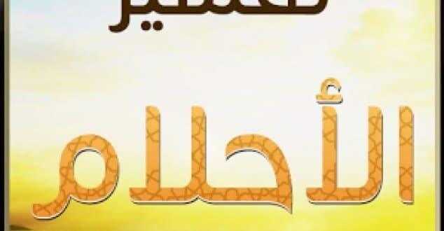 صور تفسير الصلاة على النبي في المنام , ماحلي ان تصلي علي النبي في المنام