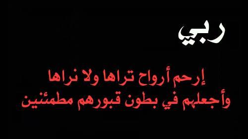 صورة شعر عن صديق مات , اوجاع فراق الصديق في كلمات 3769 8