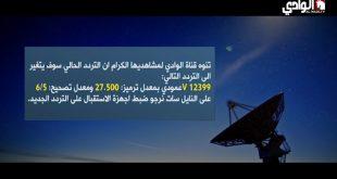 صور تردد قناة الوادي , شاهد ماتريده علي التردد الجديد