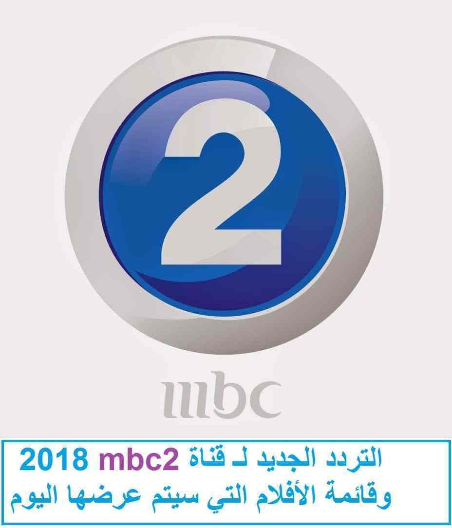 صورة تردد قناة mbc2 مصر , كل ماهو جديد عن تلك القناه