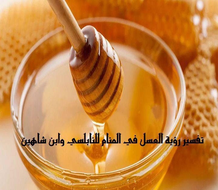 صورة اكل العسل في المنام , سيحدث لك هذا