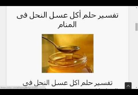 صور اكل العسل في المنام , سيحدث لك هذا