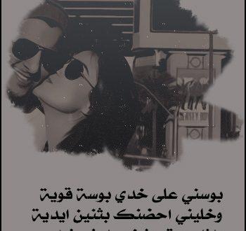 صور رسائل حب عراقية رومانسية , اجمل رسائل الحب