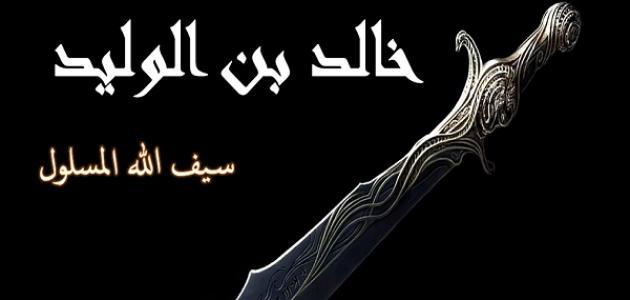 صور مقدمة عن خالد بن الوليد , سيف الله المسلول