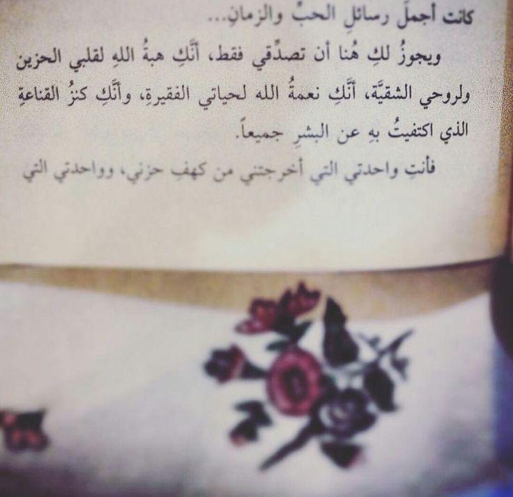 كلمات حب من القلب للحبيب ماذا تقول لحبيبك حنين الذكريات