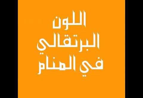 صور فستان برتقالي في المنام , اختلاف تفسير رؤيه اللون البرتقالي في حلمك