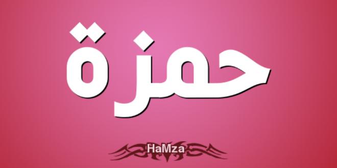 صور معنى اسم حمزة , احلي اسم لابنك
