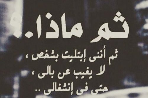 صورة كلام عن الفراق الحبيب , ياحرام قلبه اتوجع من حبيبه