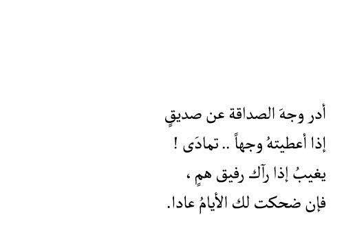 كلام عن وفاء الاصدقاء تويتر Aiqtabas Blog
