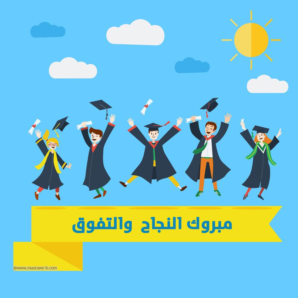 صورة كلمة عن التفوق والنجاح للطلاب , كلمات تحفزية للتفوق 1336 5