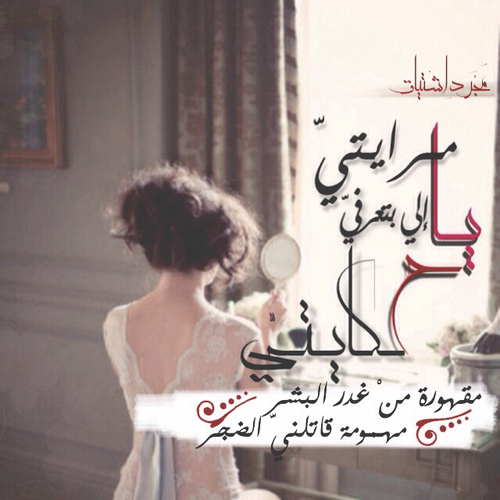صورة كلمات يا مرايتي , مش مجرد كلام فى اغنية 1978 2