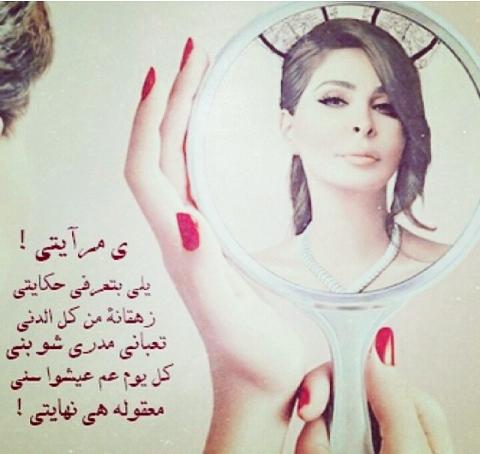 صورة كلمات يا مرايتي , مش مجرد كلام فى اغنية 1978
