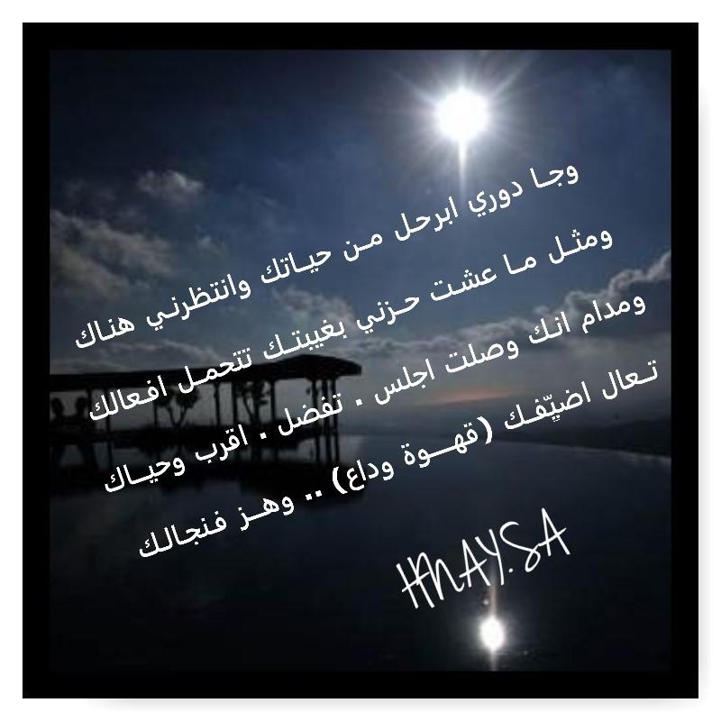 قهوة وداع حسين الجسمي