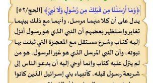 صورة ماهو الفرق بين النبي والرسول , ما هى اوجه الشبه بينهما وماالغاية