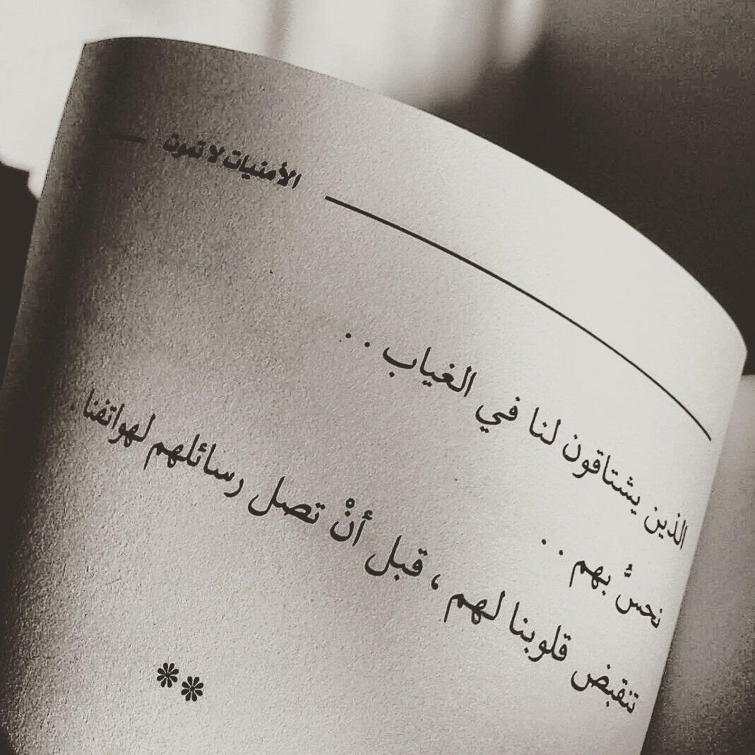 الامنيات لا تموت اقتباسات