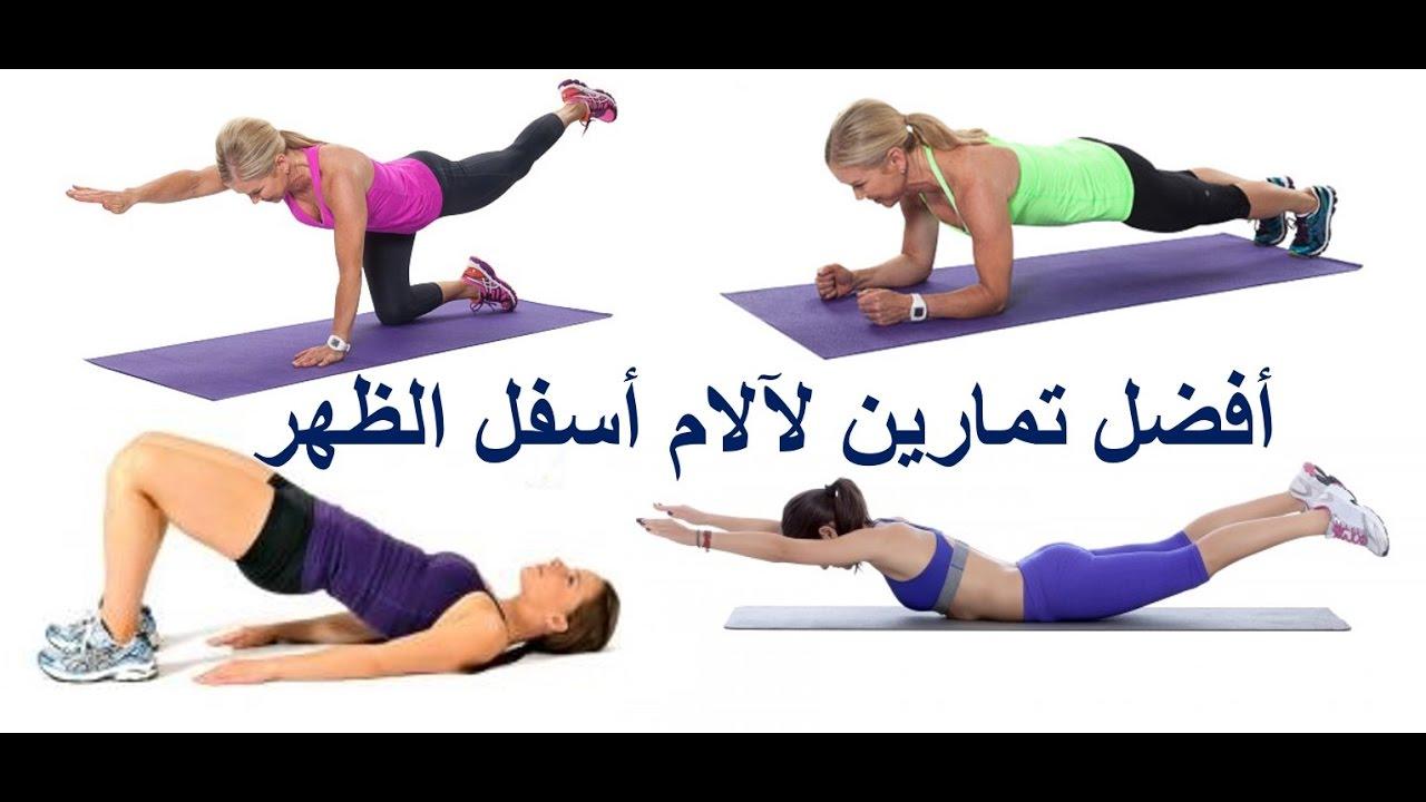 صورة تمارين لوجع الظهر , علاج الام الظهر بالرياضة
