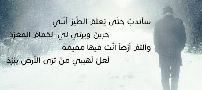 صورة شعر وكلام حزين , معاناتك فى اشعار و كلمات