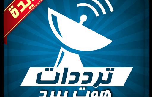 صورة احدث ترددات الهوت بيرد , اهم الباقات العربية المشفرة
