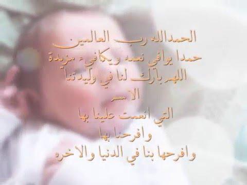 دعاء المولودة الجديدة اجمل التهانى للمواليد الجدد حنين الذكريات
