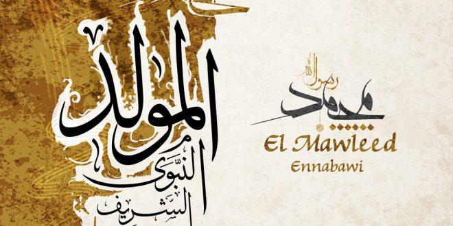 صورة بطاقات تهنئة بالمولد النبوي , الاحتفال بالمولد النبوى الشريف