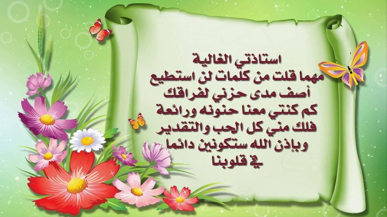 رسالة شكر للمعلمة على جهودها بالفرنسية Risala Blog