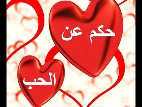 صورة كلام حكم عن الحب , اجمل كلام عن الحب
