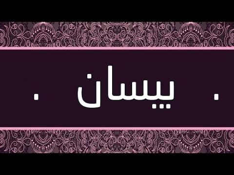 صورة معنى اسم بيسان , معني اسم بيسان باللغه العربية