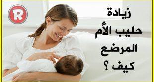 طرق ادرار حليب الام بعد الولادة , طرق زيادة الحليب عند الام