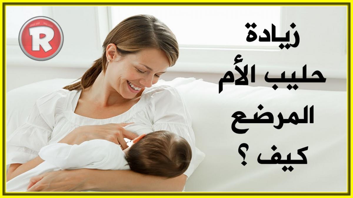 صورة طرق ادرار حليب الام بعد الولادة , طرق زيادة الحليب عند الام