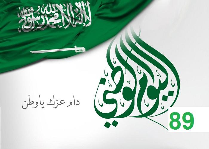 صورة عبارات لليوم الوطني السعودي , اليوم التاريخى للسعودية