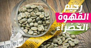 صورة البن الاخضر للتخسيس , فوائد القهوة الخضراء للتخسيس