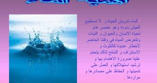 صورة تعبير عن الماء واهميته , الاهتمام الذائد بواجبك حول الماء