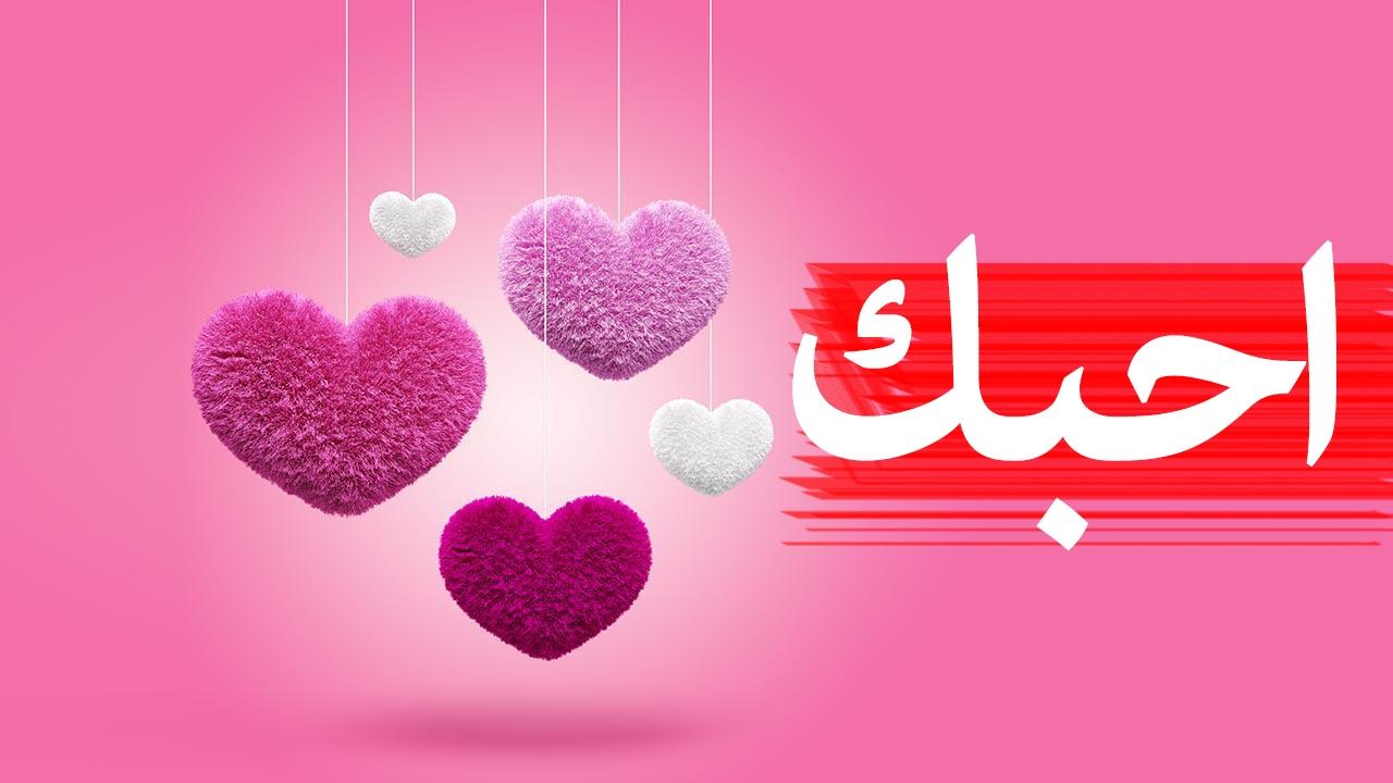 صورة احلى كلمة حب , الحب وتلخيصه ووصفه بين السطور