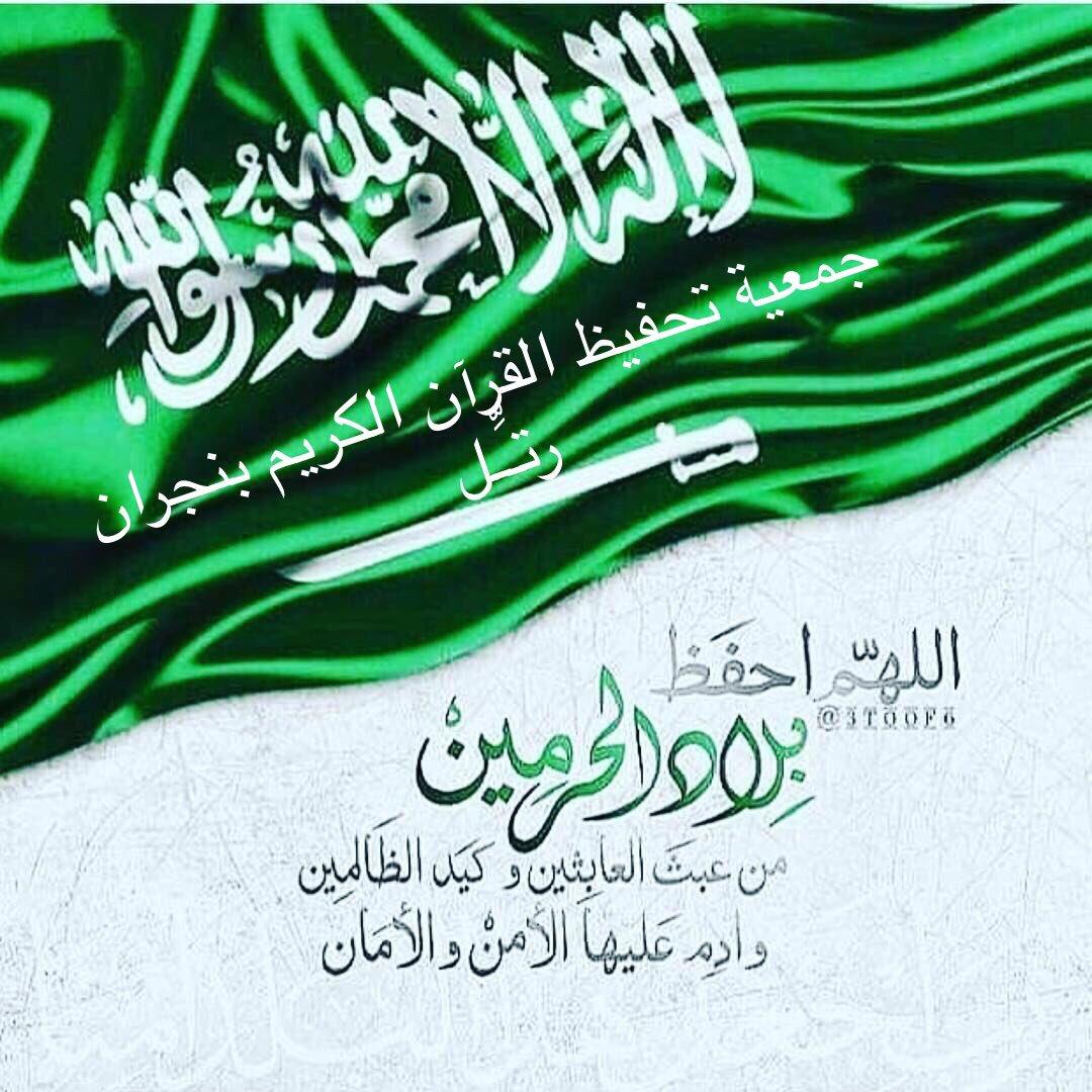 صورة عبارات عن اليوم الوطني للمملكة العربية السعودية , اهم الايام التاريخيه فى السعودية