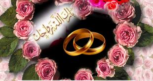 عبارات زواج للعريس , كلمات لتهنئة العروسين