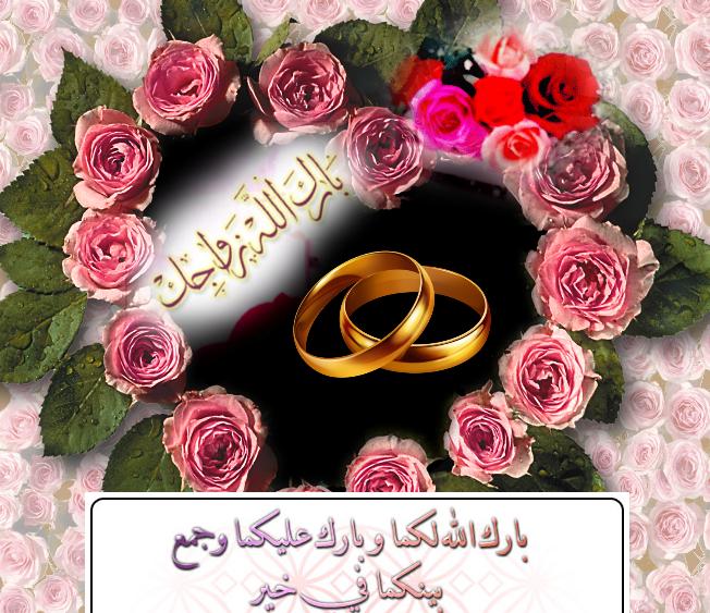 صورة عبارات زواج للعريس , كلمات لتهنئة العروسين