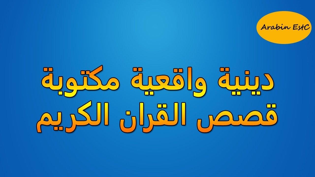 صورة قصص اسلاميه مكتوبه , من اجمل القصص لاسلاميه قصه الخشبه المقترض