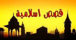 قصص اسلاميه مكتوبه , من اجمل القصص لاسلاميه قصه الخشبه المقترض